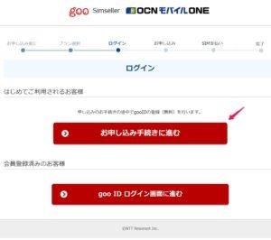OCNモバイルONEのためにgoo ID登録