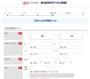 OCNモバイルONEのためにgoo ID登録中