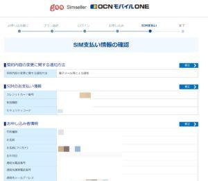 OCNモバイルONEのSIM支払情報の確認