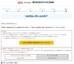 OCNモバイルONEのSIM支払い申し込み