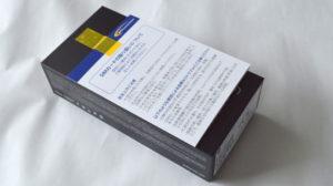 OCNモバイルのmoto g8 power