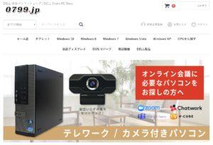 0799.jp (DELL 中古パソコンショップ)