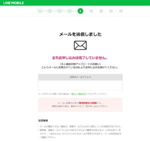 Lineモバイルからのメール受信