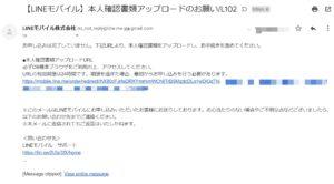 Lineモバイルからのメール画面