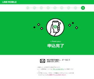 祝・Lineモバイル契約手続き完了!