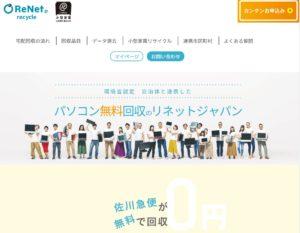 パソコン無料回収のリネットジャパン