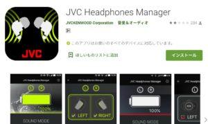 JVC Headphones Manager