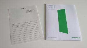 LineモバイルのSIMカードの同梱物