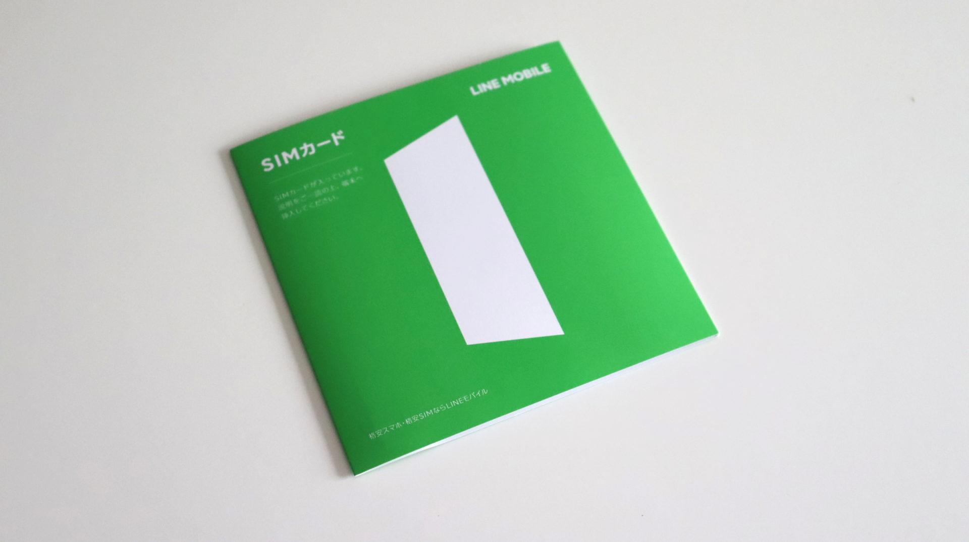 LineモバイルのSIMは緑色