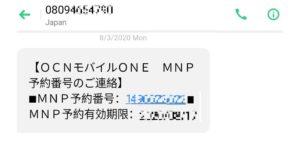 OCNモバイルでのMNP予約番号発行