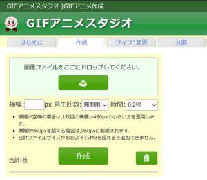 http://mcgif.nexz.jp/create.html