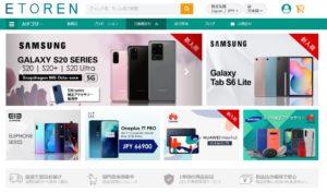 Etoren.com (イートレン.com)