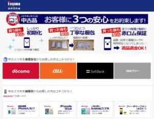 nojima online(ノジマオンライン)