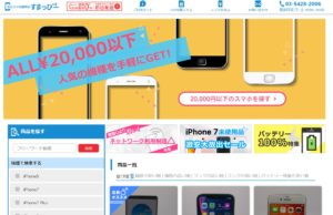 【すまっぴー】中古iPhone販売