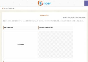 syncer GIFメーカー