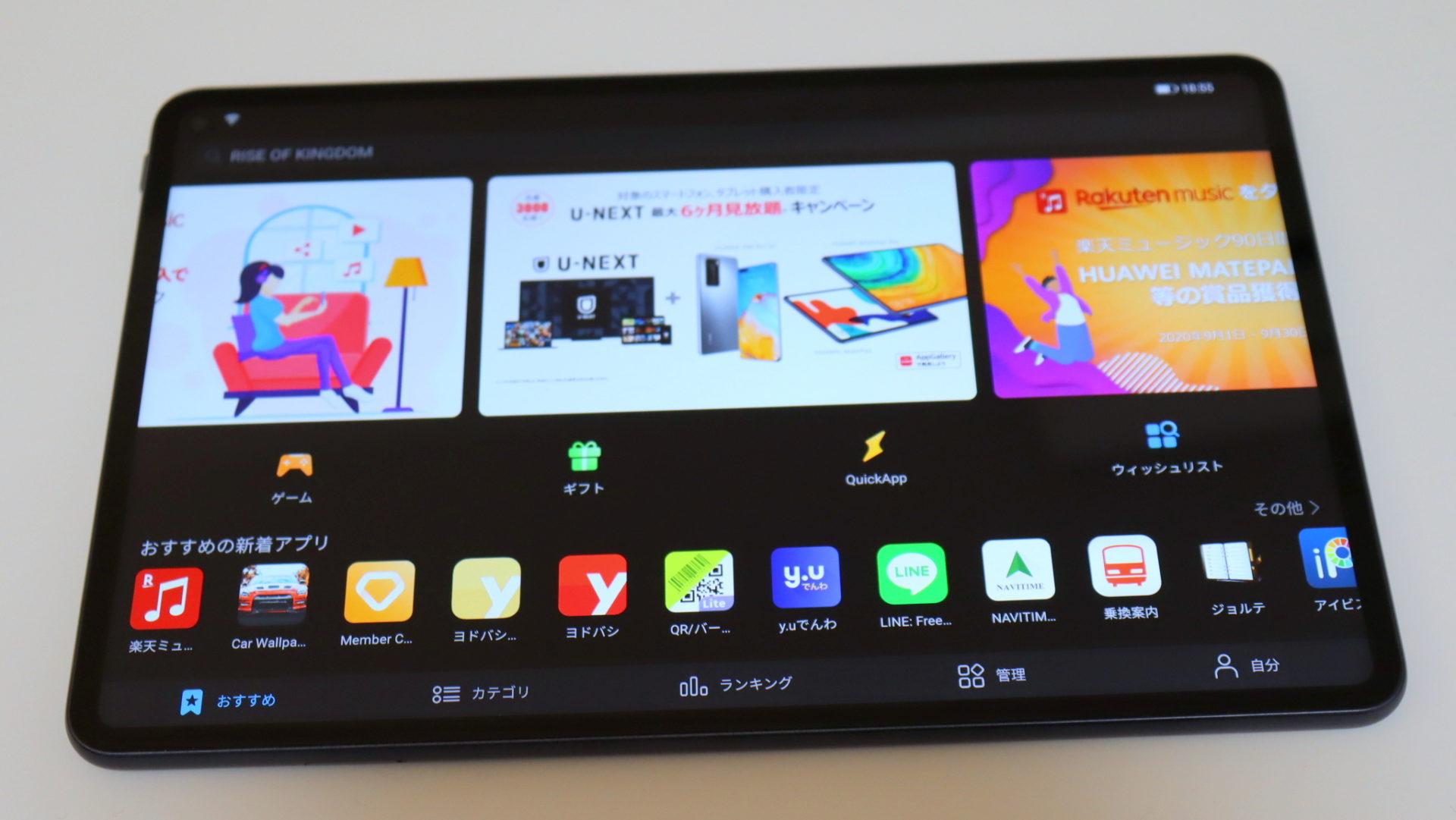 HuaweiのApp galleryを開いたところ