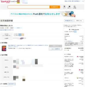 Yahoo!ショッピングでのiPad最安値