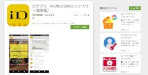 iDアプリ (MVNO/SIMロックフリー端末版)