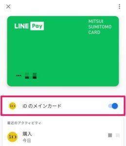 Google PayアプリのiD切替方法