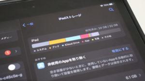 iPad第8世代は32GBの容量だけ