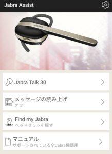 Jabra Assist Appの最初の画面