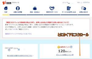 OCNマイページのトップ画面