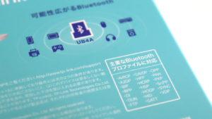 TP-Link Bluetooth USBアダプタ「UB4A」の対応プロファイル