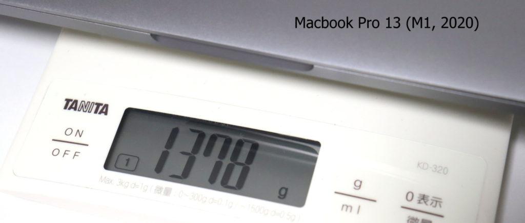 Macbook Proの重さは1,378g