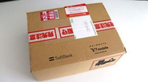 ワイモバイルは佐川急便で配送