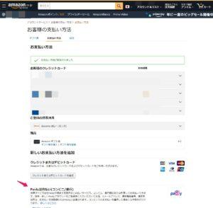 Amazonのお支払い方法の画面