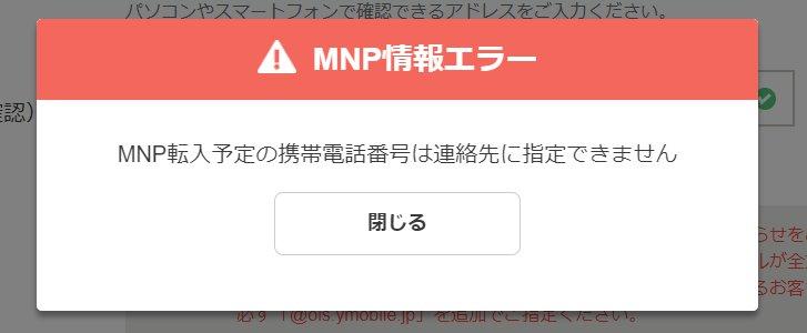 MNPする番号は、連絡先として登録できない