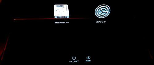 Macintosh HDとオプションの選択画面