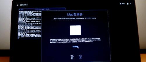Macを消去の内容