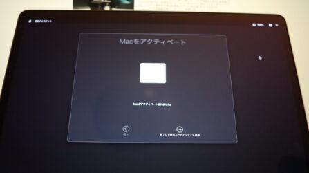 Macがアクティベートされました