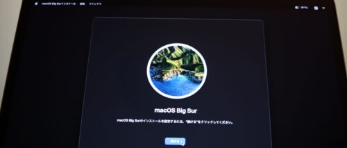 macOS Big Surの再インストールを始める