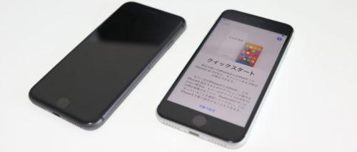 iPhone8 & iPhone SE2のデザイン