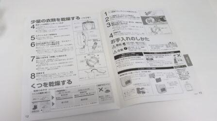 Panasonic FD-F06A7-A布団乾燥機の取扱説明書