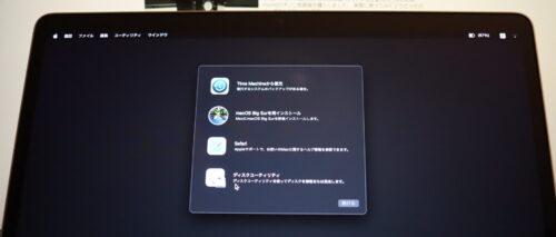 "Macの""復旧""画面"